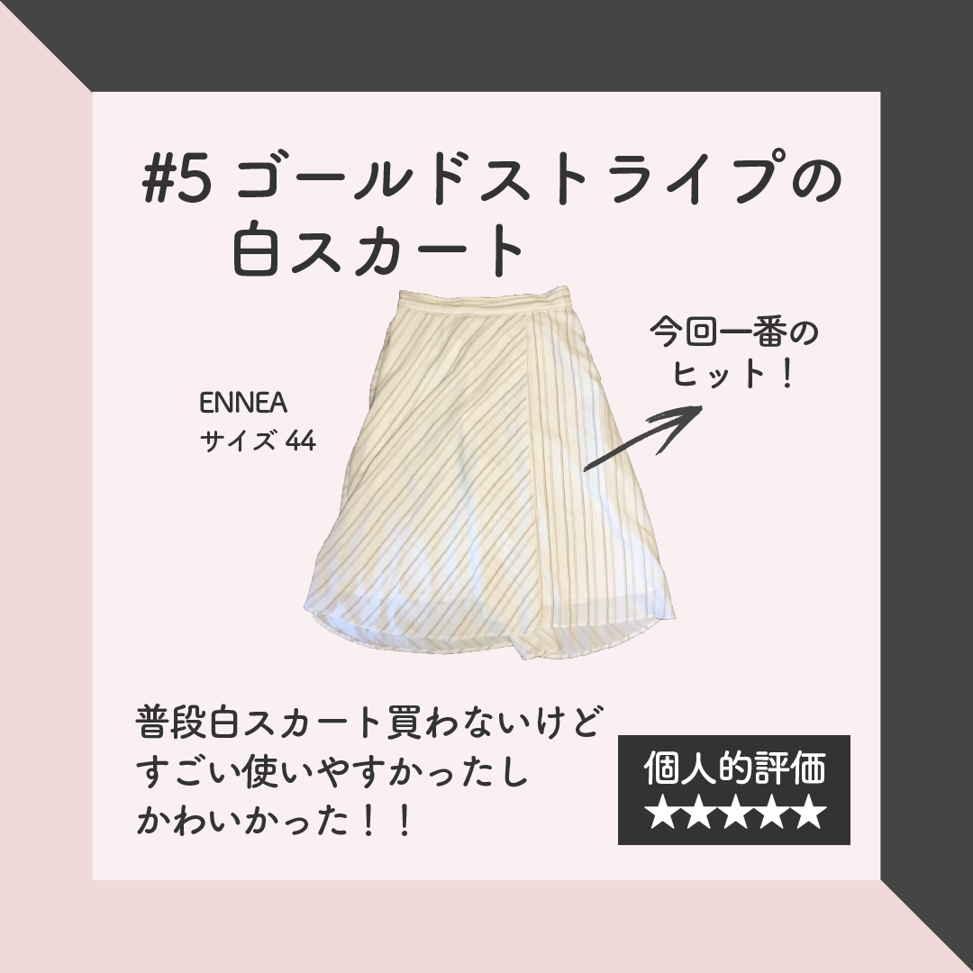 ゴールド色ストライプの白スカート