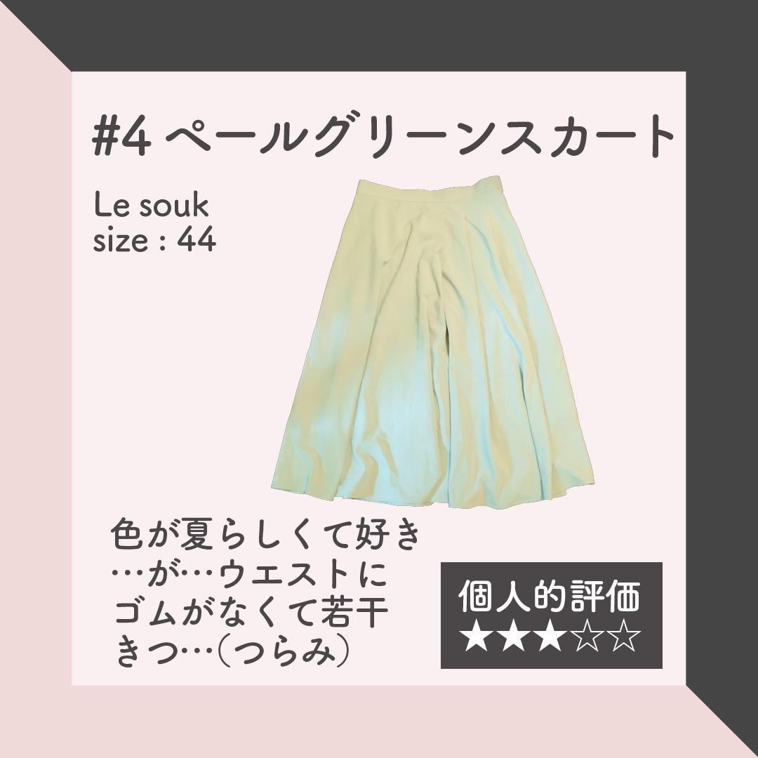 ペールグリーンのスカート
