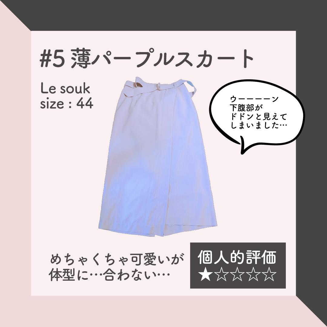 薄パープルのスカート