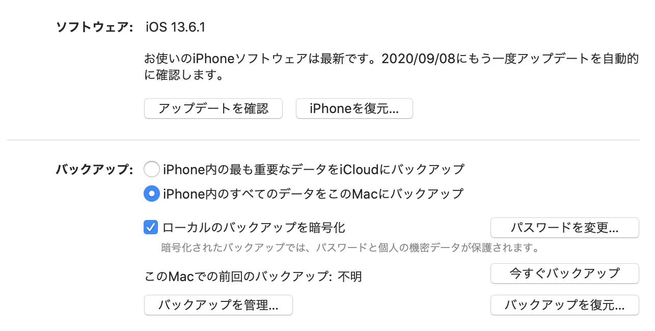 iphoneのバックアップボタンがある画面